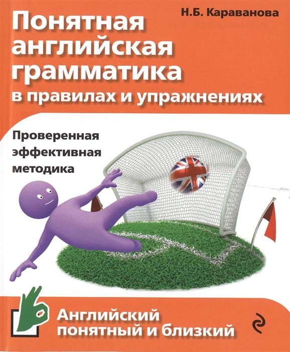 цена на Караванова Н. Понятная английская грамматика в правилах и упражнениях
