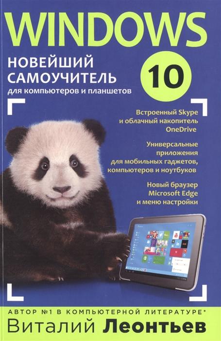 Леонтьев В. Windows 10 Новейший самоучитель для компьютеров и планшетов цена 2017