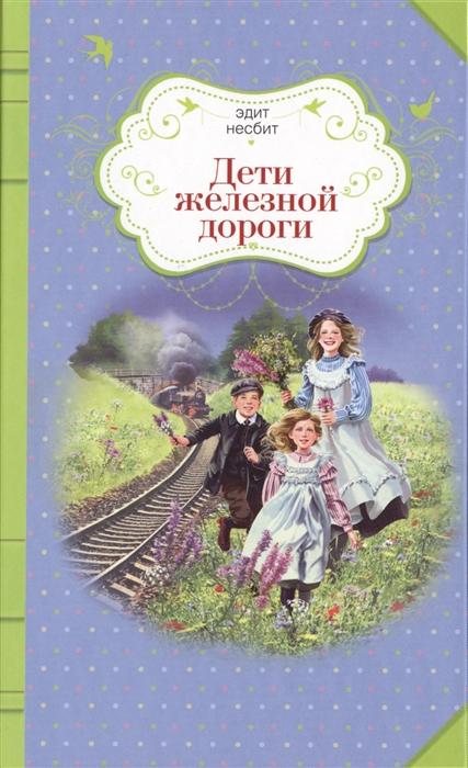 Фото - Несбит Э. Дети железной дороги несбит э сказки о драконах