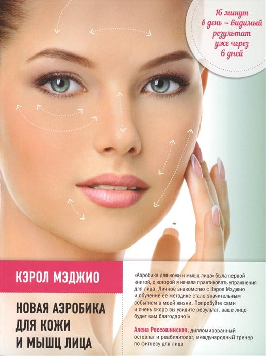 Мэджио К. Новая аэробика для кожи и мышц лица аэробика для кожи мышц и лица