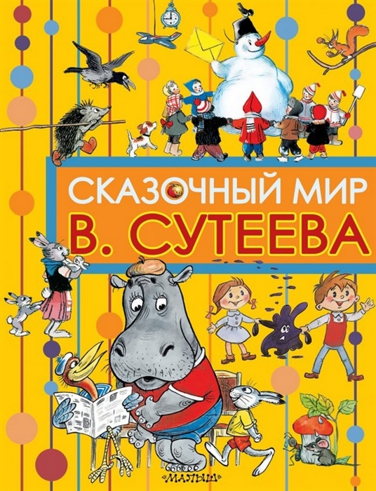Сутеев В. Сказочный мир В Сутеева