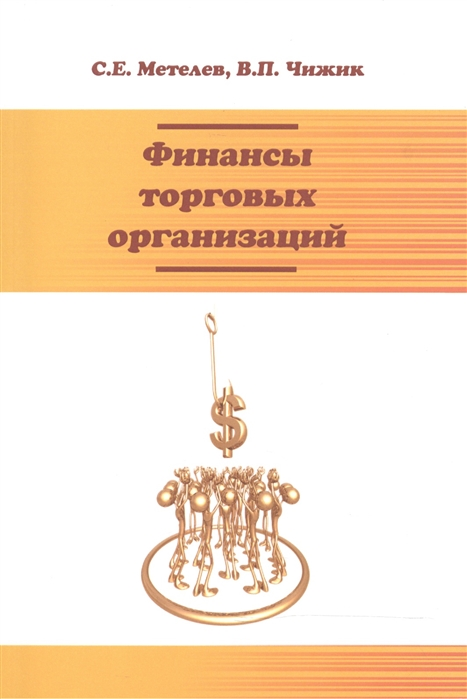 Финансы торговых организаций Учебное пособие
