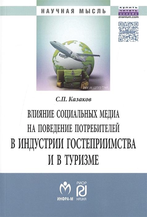 Фото - Казаков С. Влияние социальных медиа на поведение потребителей в индустрии гостеприимства и в туризме Монография бонцанини марко анализ социальных медиа на python