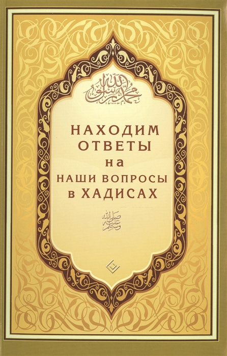 Раимов И. (ред.) Находим ответы на наши вопросы в Хадисах