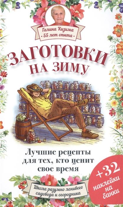 Кизима Г. Заготовки на зиму Лучшие рецепты для тех кто ценит время 32 наклейки на банки
