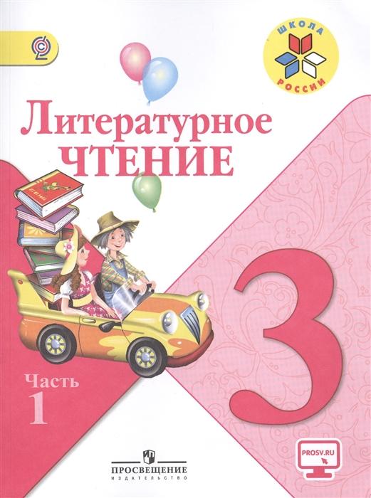 Литературное чтение 3 класс Учебник для общеобразовательных организаций В 2-х частях комплект из 2-х книг