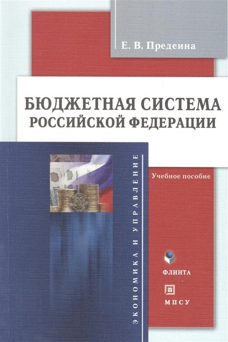 Бюджетная система Российской Федерации Учебное пособие 4-е издание стереотипное
