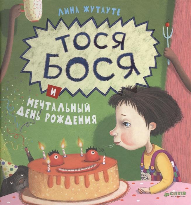 Фото - Жутауте Л. Тося-Бося и мечтальный день рождения жутауте л тося бося и метла дружбы