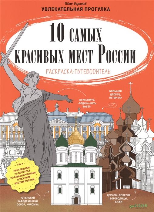 Баратов П. 10 самых красивых мест России Раскраска-путеводитель