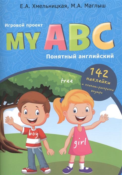 Хмельницкая Е., Маглыш М. My ABC Игровой проект Понятный английский 142 наклейки и плакат-раскраска