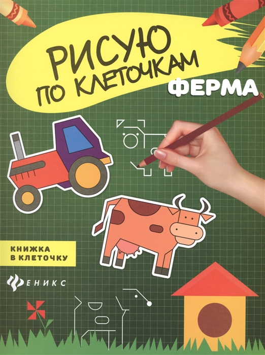 Силенко Е. (ред.) Ферма Книжка в клеточку цена
