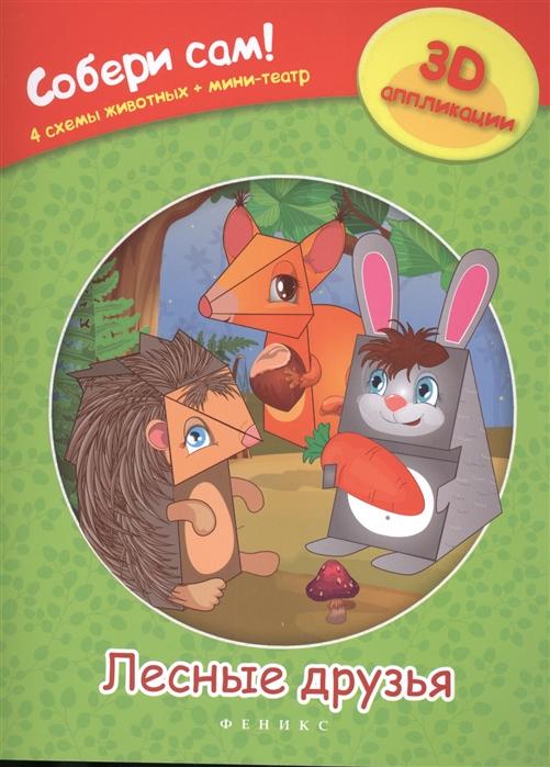 Купить Лесные друзья Собери сам 4 схемы животных мини-театр, Феникс, Поделки и модели из бумаги. Аппликация. Оригами