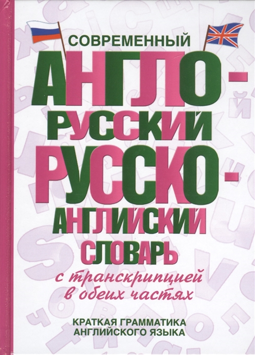 Современный англо-русский русско-английский словарь с транскрипцией в обеих частях Кратка грамматика английского языка