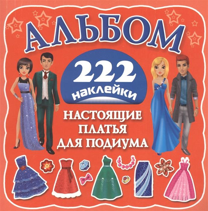 Оковитая Е. Альбом Настоящие платья для подиума 222 наклейки оковитая е стильные наклейки альбом 250 наклеек