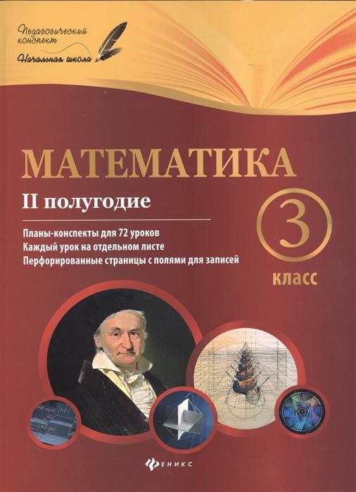 Володарская М., Пилаева Е. Математика 3 класс II полугодие Планы-конспекты для 72 уроков Каждый урок на отдельном листе Перфорированные страницы с полями для записей