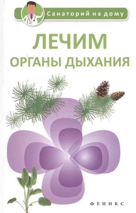 Сергеева Г. Лечим органы дыхания цены онлайн