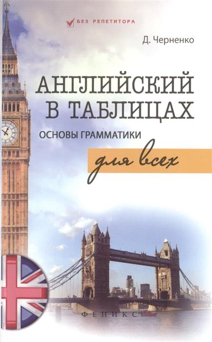 Черненко Д. Английский в таблицах Основы грамматики для всех