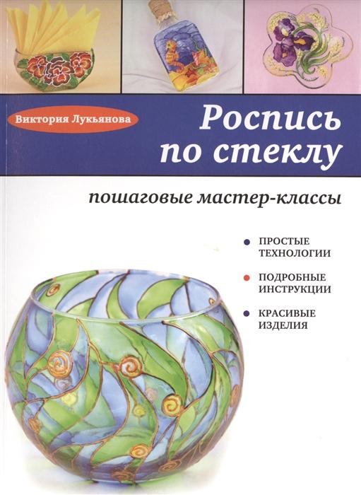 Лукьянова В. Роспись по стеклу пошаговые мастер-классы цена и фото