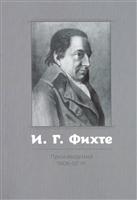 Произведения 1806-07 гг.