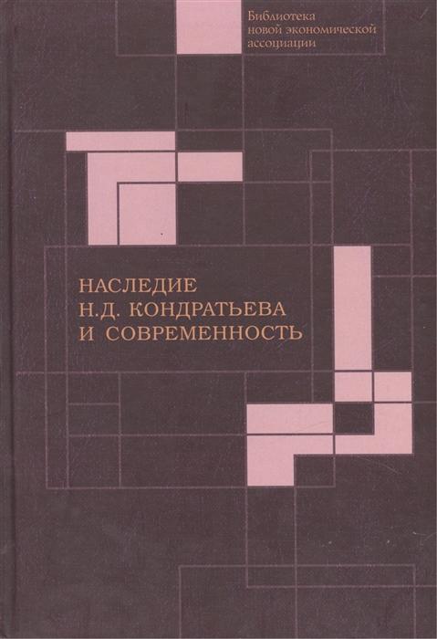 Наследие Н Д Кондратьева и современность N D Kondratieff legacy and modern times