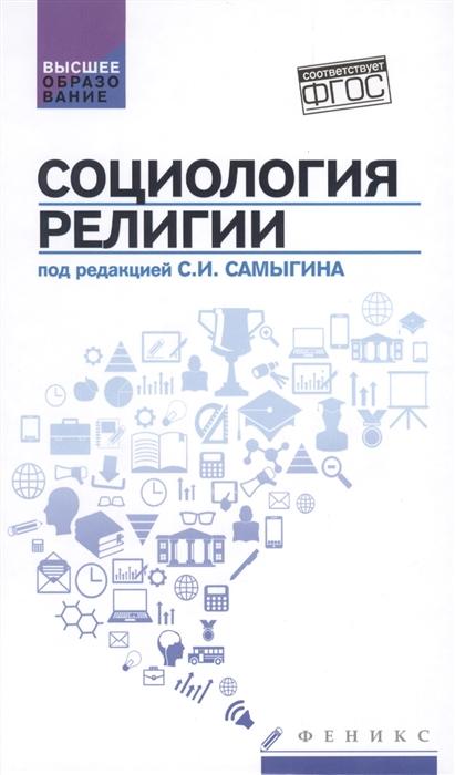 Самыгин С. (ред.) Социология религии цены