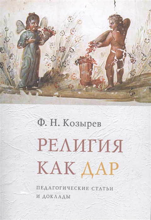 Козырев Ф. Религия как дар Педагогические статьи и доклады цена