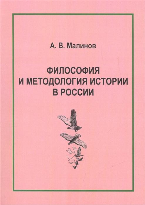 Философия и методология истории в России