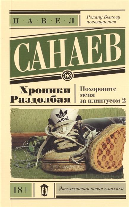 Санаев П. Хроники Раздолбая Похороните меня за плинтусом-2 ольга сергеевна дерябина похороните меня под продиджи