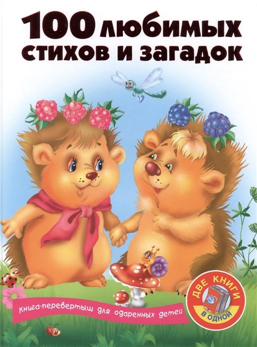 Дмитриева В. (сост.) 100 любимых стихов и загадок 100 любимых сказок Две книги в одной дмитриева в книга загадок