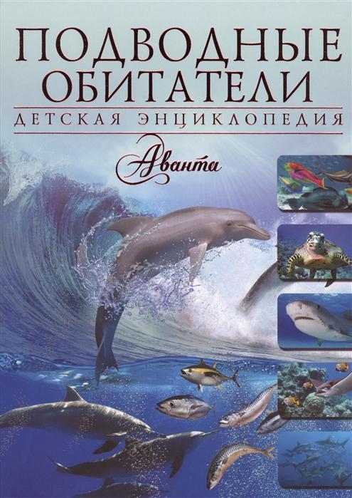 Купить Подводные обитатели, АСТ, Естественные науки