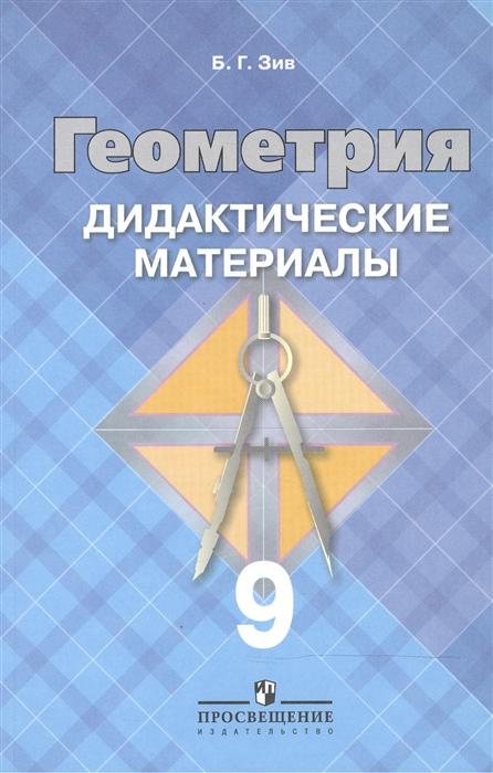 Зив Б. Геометрия 9 класс Дидактические материалы зив б мейлер в геометрия 7 класс дидактические материалы