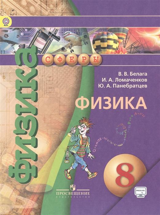 цена Белага В., Ломаченков И., Панебратцев Ю. Физика 8 класс Учебник для общеобразовательных организаций