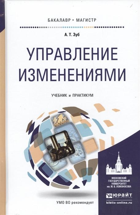 Зуб А. Управление изменениями Учебник и практикум для бакалавриата и магистратуры цена