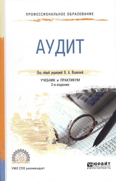Казакова Н. (ред.) Аудит Учебник и практикум для СПО цена