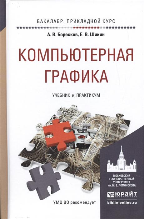Фото - Боресков А., Шикин Е. Компьютерная графика Учебник и практикум для прикладного бакалавриата лебедев м ю гражданский процесс учебник и практикум для прикладного бакалавриата
