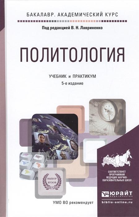 Политология Учебник и практикум для академического бакалавриата