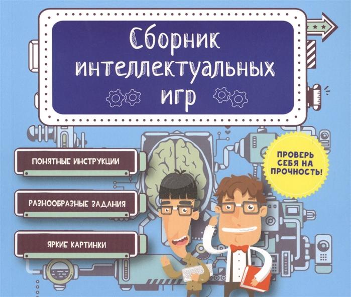 Киселева Е. Сборник интеллектуальных игр Проверь себя на прочность цена