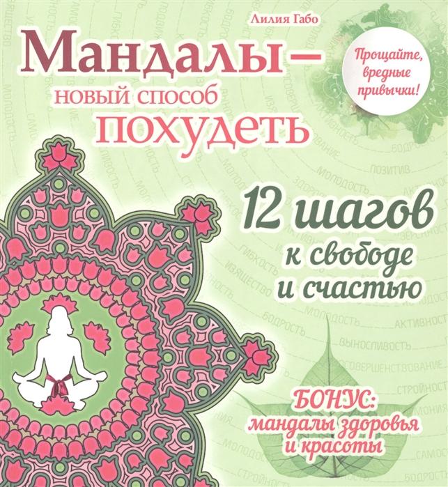 Габо Л. Мандалы - новый способ похудеть 12 шагов к свободе и счастью Бонус мандалы здоровья и красоты цена