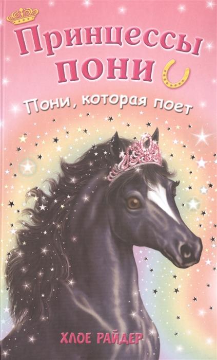 Райдер Х. Пони которая поет райдер х таинственное происшествие