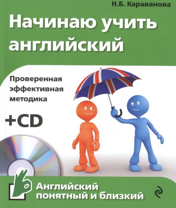 Караванова Н. Начинаю учить английский Проверенная эффективная методика СD цена