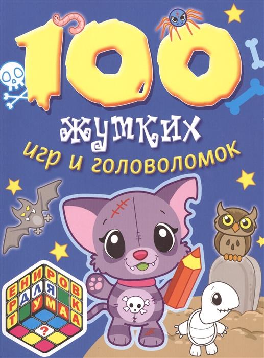 Фото - Волченко Ю. (ред.) 100 жутких игр и головоломок волченко ю ред 100 головоломок для искателей приключений для детей от 7 лет