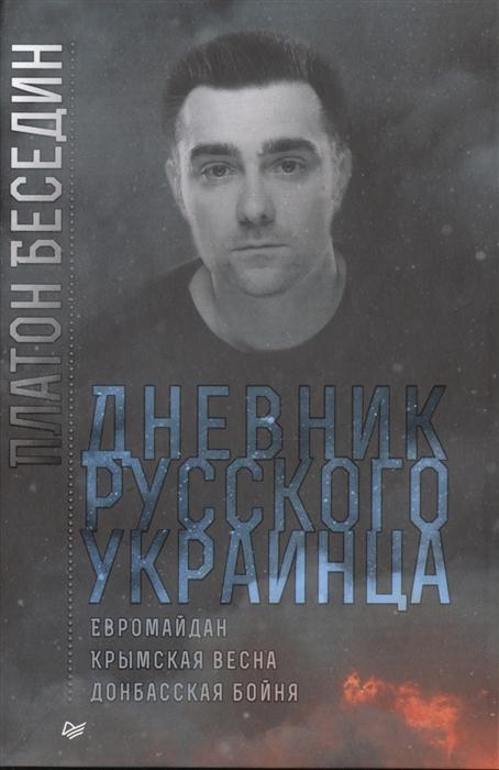 Дневник русского украинца Евромайдан Крымская весна донбасская бойня
