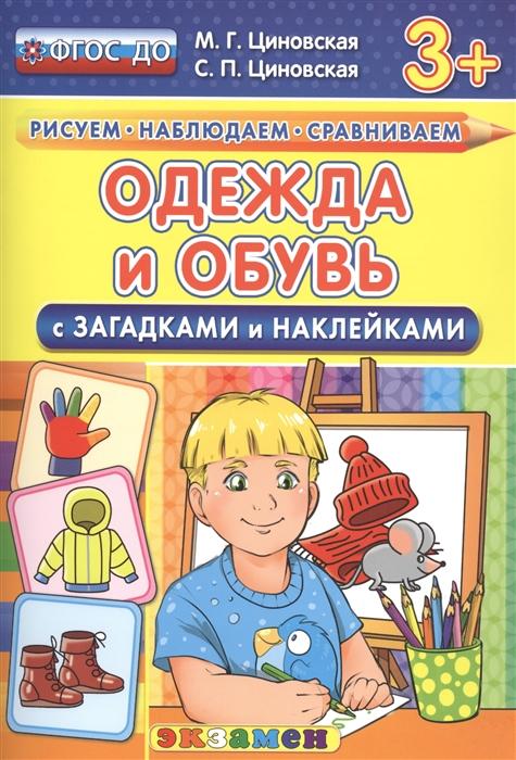 Циновская М., Циновская С. Одежда и обувь С загадками и наклейками