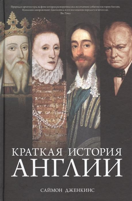 Дженкинс С. Краткая история Англии