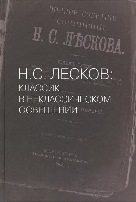 Волынский А., Измайлов А. Н С Лесков классик в неклассическом освещении Н С Лесков Лесков и его время цена и фото