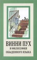 Винни Пух и философия обыденного языка. Winnie Пух. Дом в Медвежьем Углу. Издание 4-е, исправленное, дополненное и переработанное