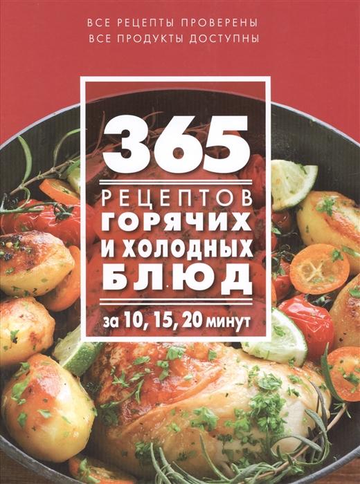365 рецептов горячих и холодных блюд За 10 15 20 минут
