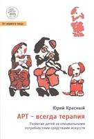 АРТ - всегда терапия. Развитие детей со специальными потребностями средствами искусств. Издание 2-е, исправленное и дополненное