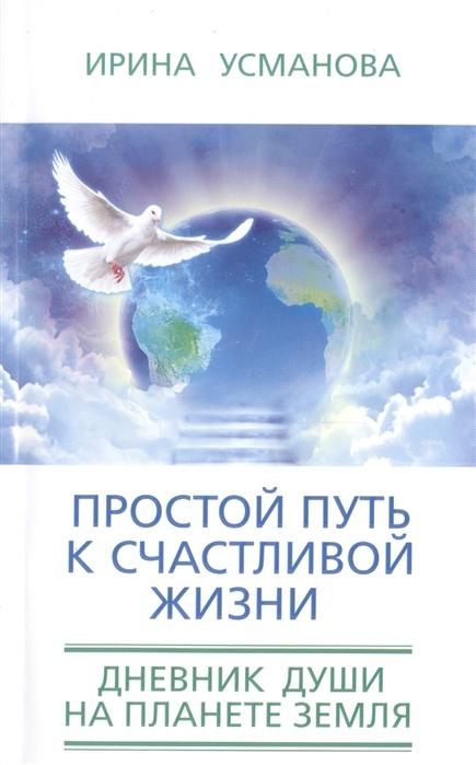 читать книгу путь души