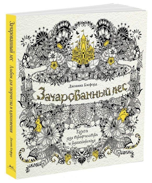 Бэсфорд Дж. Зачарованный лес бэсфорд дж мир цветов